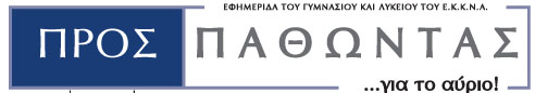 http://gym-par-avlon.att.sch.gr/public_html/Prospathontas1.jpg